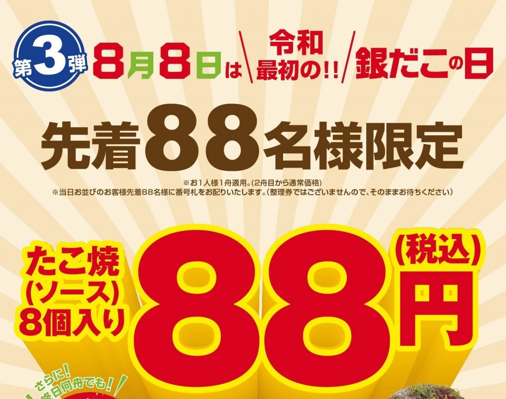 【8/8】築地銀だこが先着88名様にたこ焼1舟88円で提供する『銀だこの日』を開催!