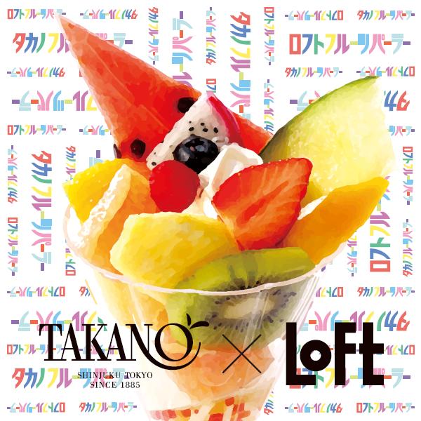 ロフトと新宿高野のコラボ雑貨『TAKANO×LOFT「ロフトフルーツパーラー」』がロフトで限定発売!