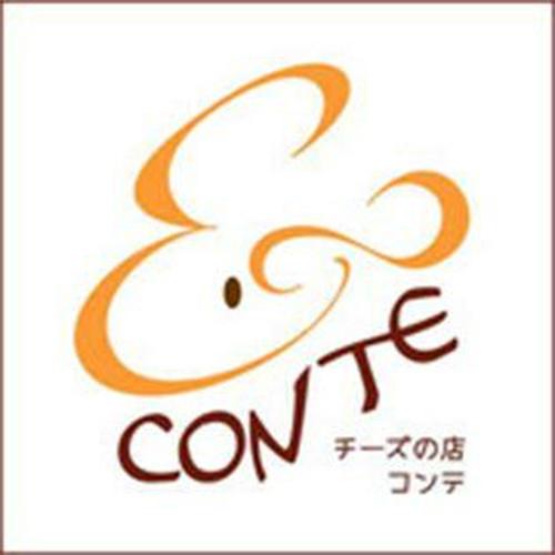チーズの店コンテ CONTEのロゴ