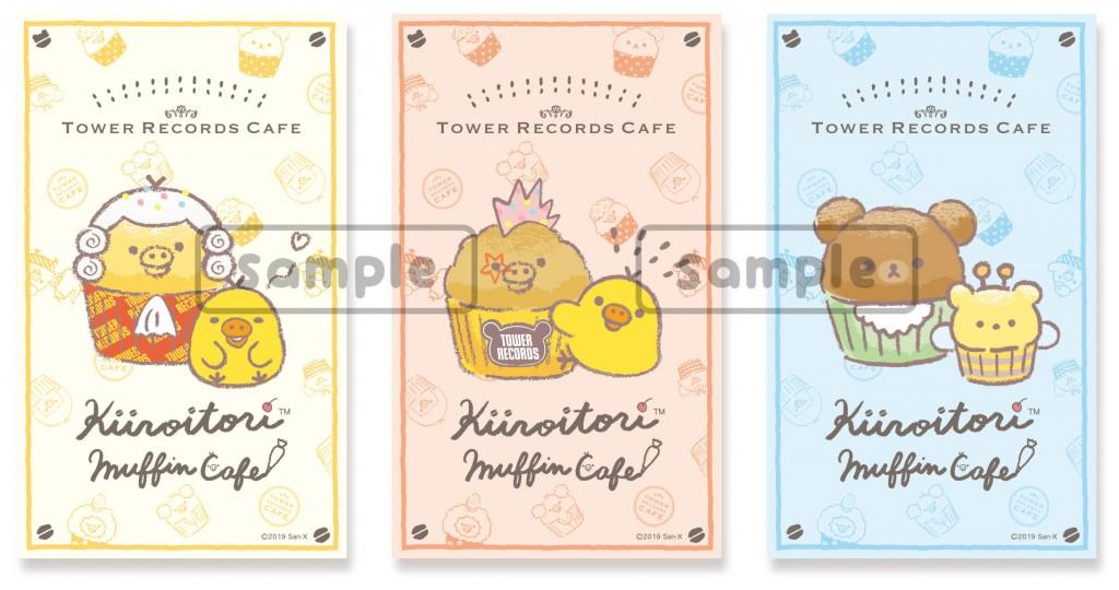 カツラマフィンコレクションカード<第1弾>