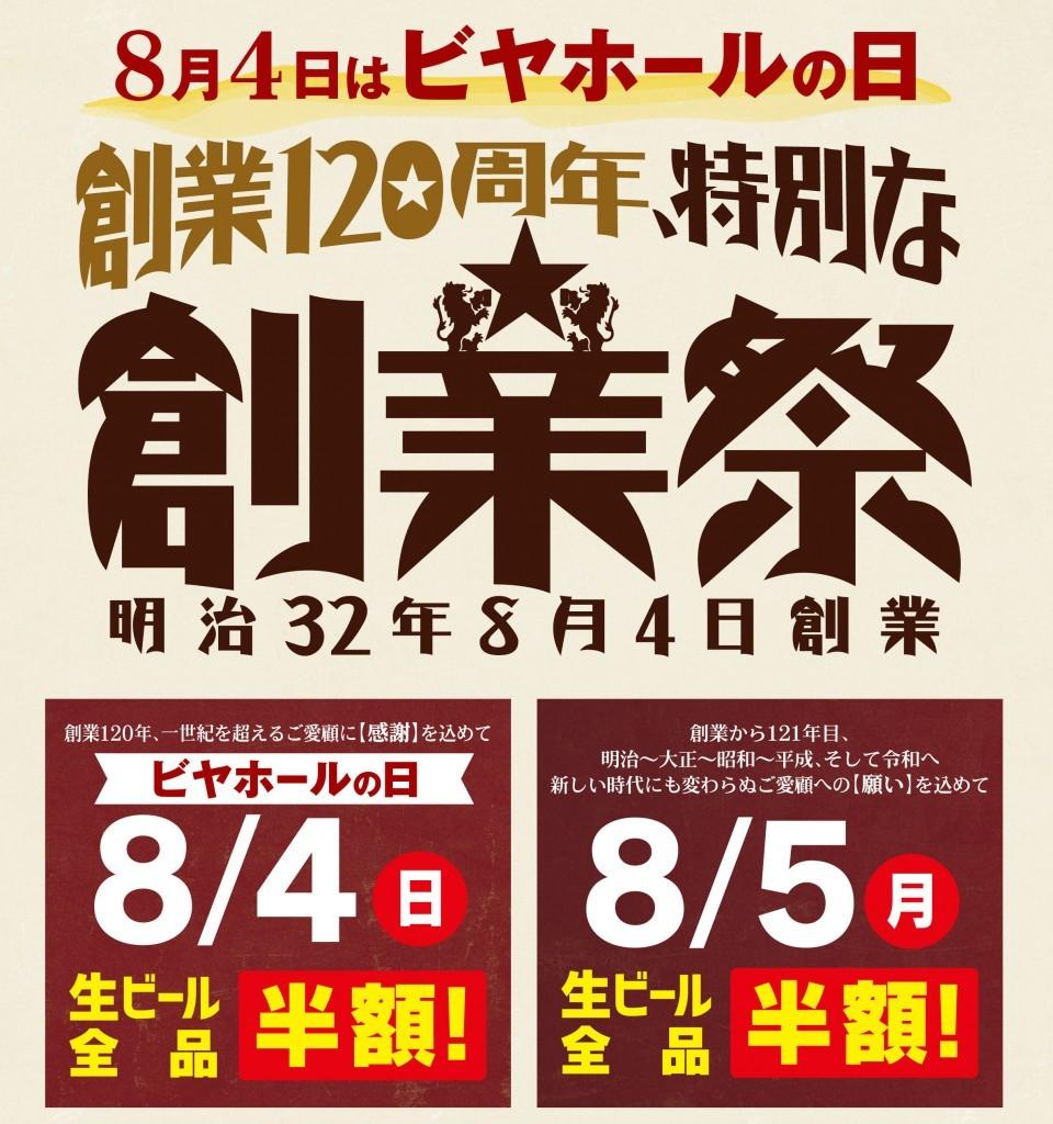 創業120周年を迎えるサッポロライオンがビール半額イベントを8月4日(日)から開催!