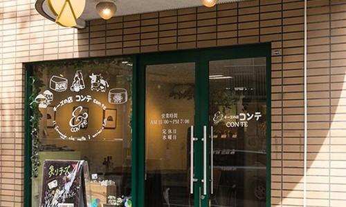 【チーズの店コンテ CONTE】北海道産・ヨーロッパ産の美味しいチーズを取り扱う円山のお店