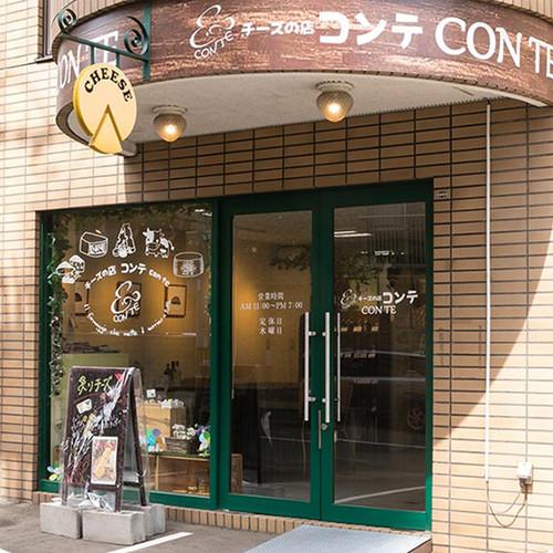 チーズの店コンテ CONTEの外観