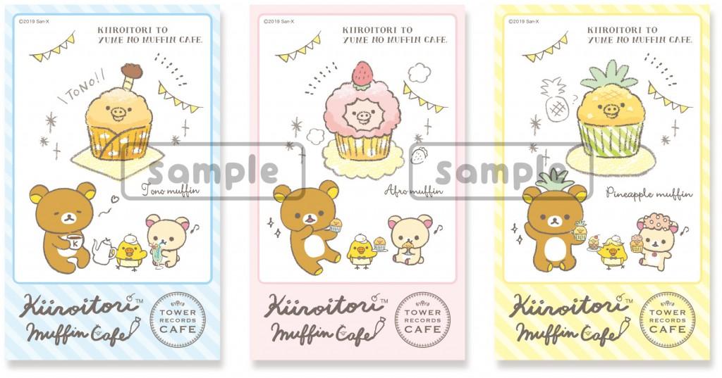カツラマフィンコレクションカード<第2弾>