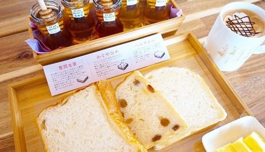 【乃木坂な妻たち】高級食パン3種に食べ比べセットやプリンなどメニューも充実した桑園カフェ!