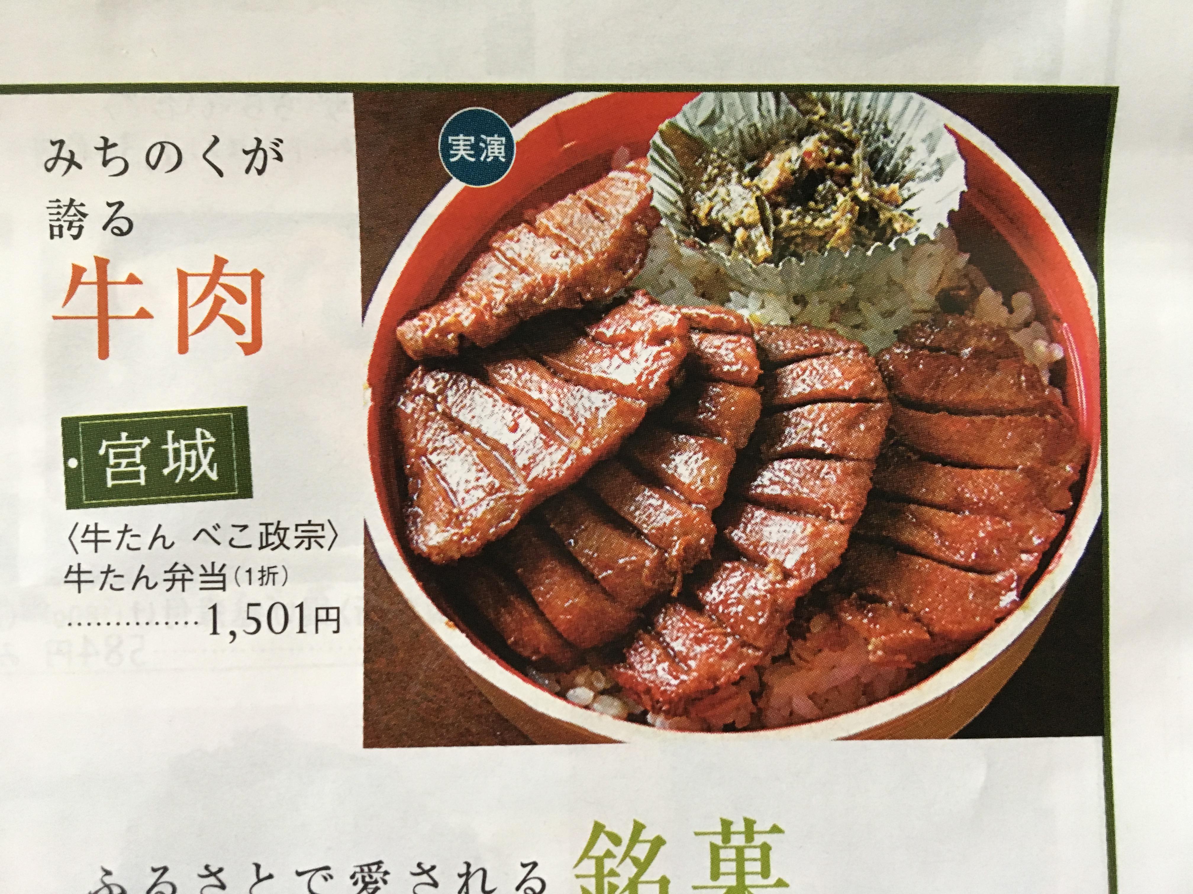 第4回 東北六県 味めぐりで販売する【牛たん べこ政宗】牛たん弁当