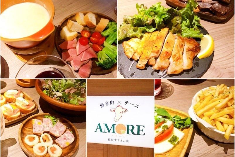 全席個室×チーズと肉バル Amore -アモーレ- 札幌すすきの店の看板や肉料理