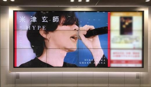 米津玄師が自身最大規模となる2020年アリーナツアー『米津玄師 2020 TOUR / HYPE』をきたえーるで開催決定!