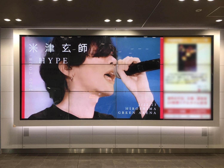 米津玄師 2020 TOUR / HYPEのデジタルサイネージ