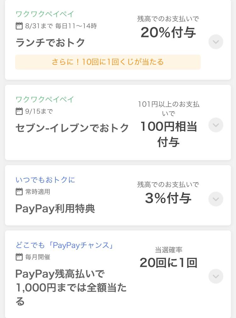 PayPayのキャンペーン一覧