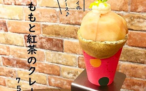 つつみやでももを贅沢に使用した期間限定クレープ『ももと紅茶のクレープ』が発売!
