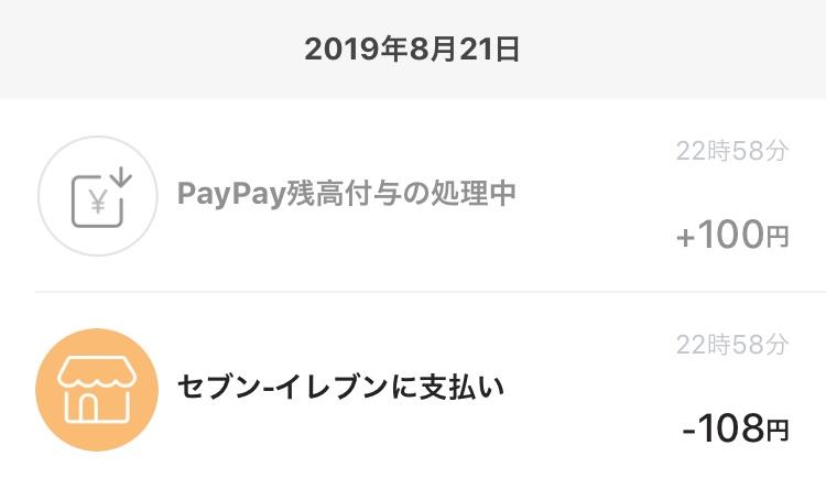 PayPayの『セブンイレブンでおトク』適用時の画面2