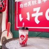 【パーラーいその】250円から飲める麻生駅近くのタピオカ専門店