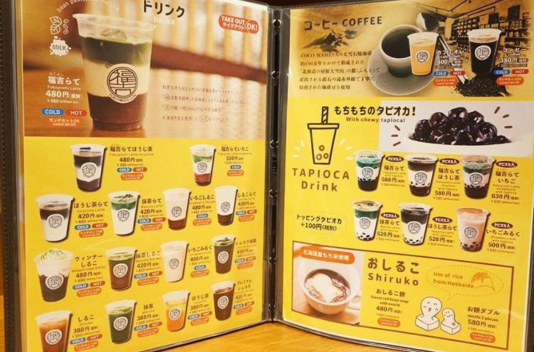福吉カフェのドリンクメニュー