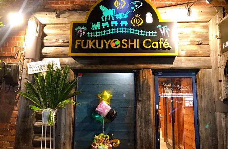 福吉カフェの外観