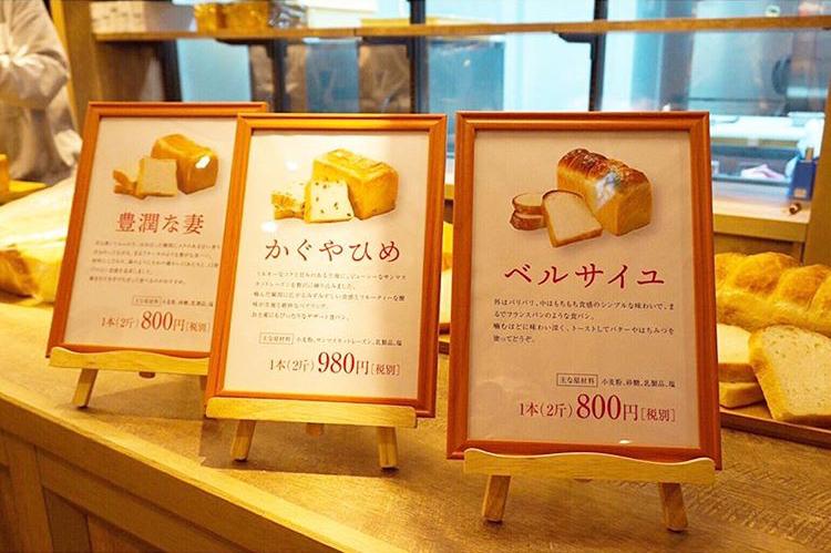 乃木坂な妻たちで販売している高級食パン3種