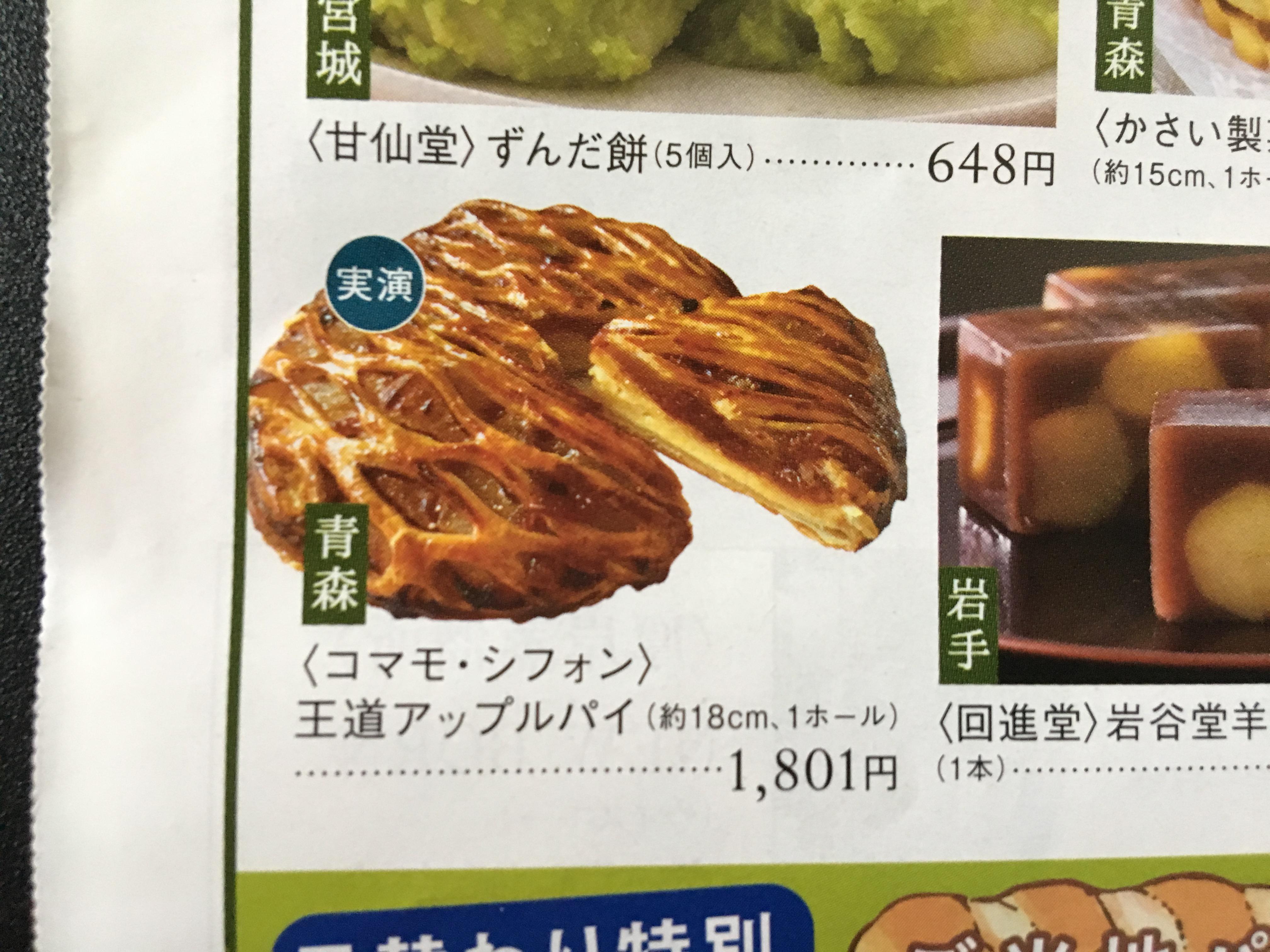 第4回 東北六県 味めぐりで販売する【コマモ・シフォン】王道アップルパイ