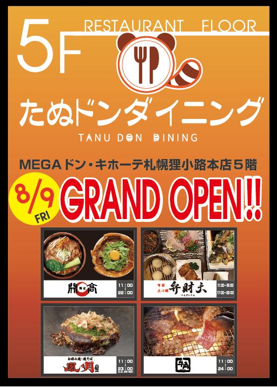 【たぬドンダイニング】MEGAドン・キホーテ札幌狸小路本店の5階に新フードコーナーが登場!
