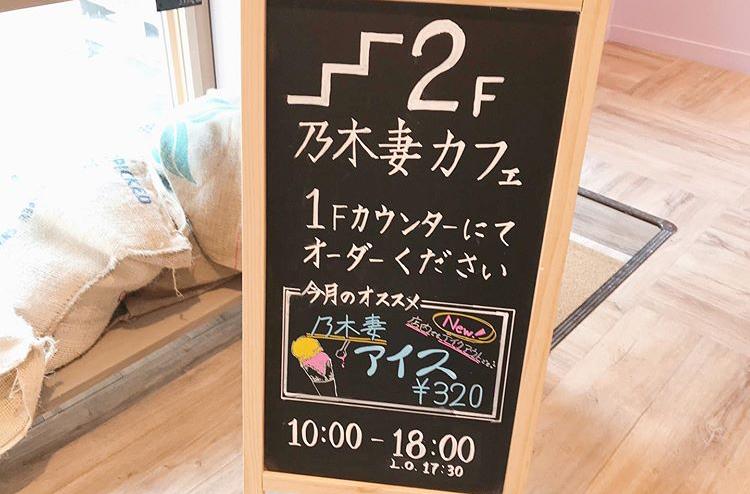 2階 カフェスペースへの案内看板