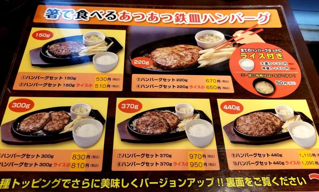 箸で食べるあつあつ鉄皿ハンバーグとカレーのお店のメニュー