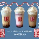 FREAKY WARDROBE COFFEEでタピオカドリンクの提供を開始!ホイップ・タピオカ増量無料!