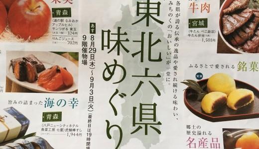 8月29日(木)より東北の美味しいものが集まる『第4回 東北六県 味めぐり』がさっぽろ東急百貨店で開催