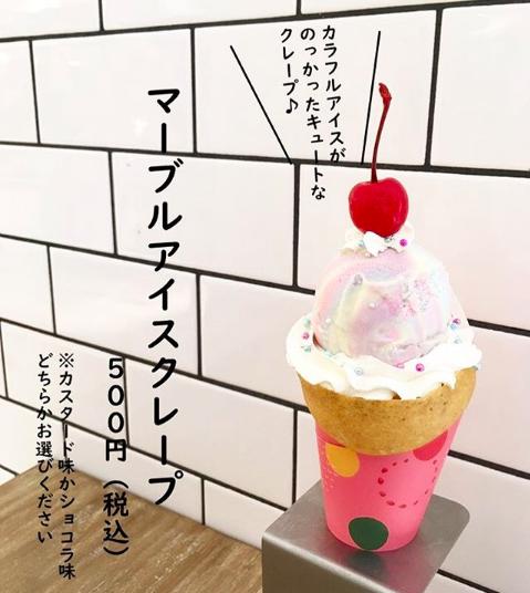 つつみやの『マーブルアイスクレープ』