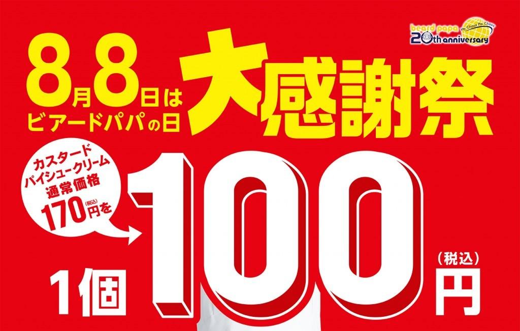ビアードパパで8月8日の1日限定でカスタード パイシュークリームが1個100円に!