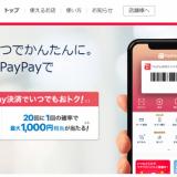 PayPayがお得すぎる!セブンイレブンのアイスコーヒーがたったの『8円』で買えたぞ!