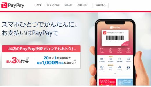 PayPayがお得すぎた!セブンイレブンのアイスコーヒーがたったの『8円』で買えたぞ!