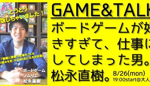 松永直樹さんのトークショーも楽しめるボードゲームイベントが大通の大人座で開催!