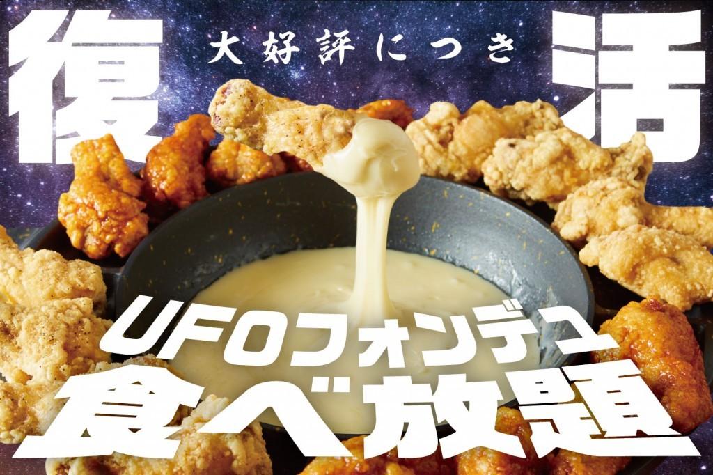 はるはる 札幌すすきの店で、あのUFOフォンデュ食べ放題が8月18日より期間限定で復活開催!