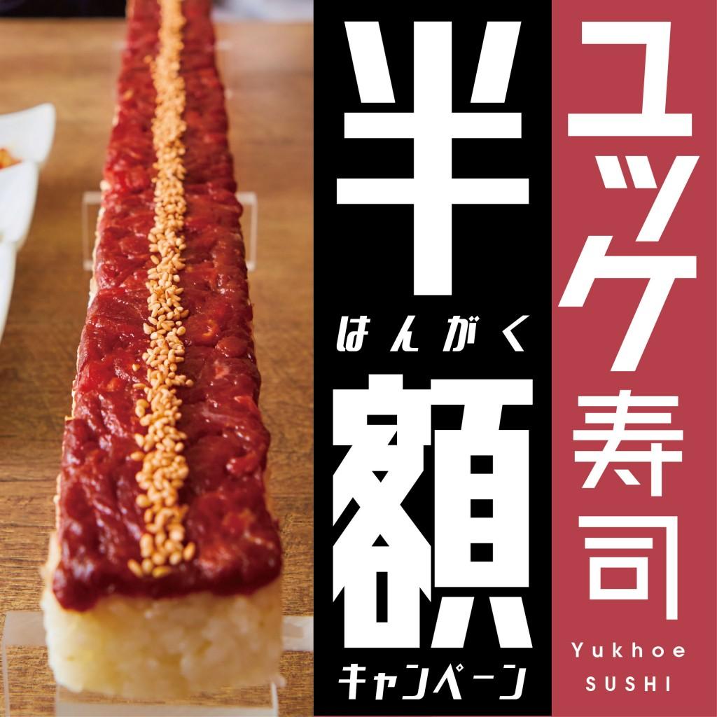 紅音 札幌すすきの店で話題の韓国グルメ『ロングユッケ寿司』が半額となるキャンペーンを開催!