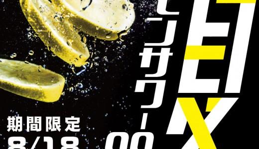 流 札幌すすきの店で『暑さを吹き飛ばせ!レモンサワー99円キャンペーン』を開催!レモンサワーが何杯飲んでも1杯99円に!