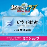 札幌パルコで『劇場版おっさんずラブ ~LOVE or DEAD~』とタイアップしたミニショップが8月23日(金)より開催!