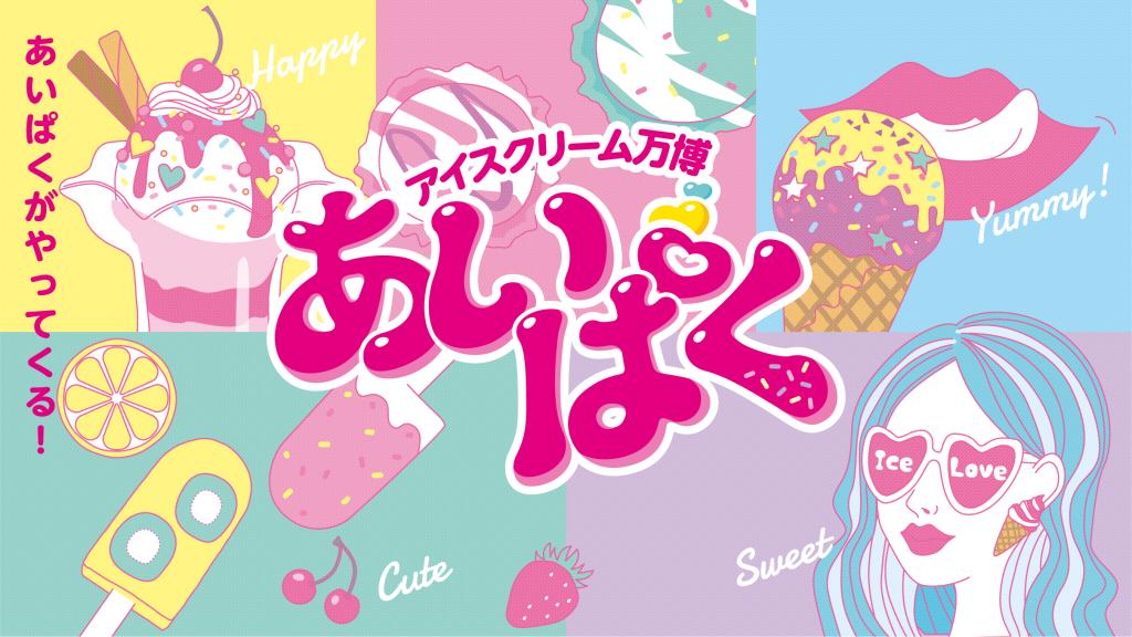 国内最大のアイスクリームイベント『あいぱく北海道 in 札幌2019』が札幌市北3条広場 アカプラで開催!