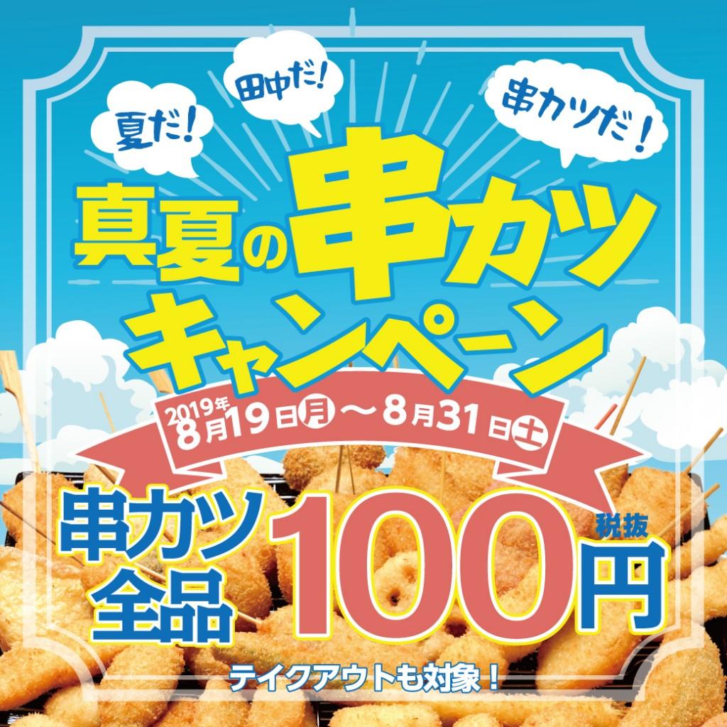 串カツ田中の『真夏の串カツキャンペーン』