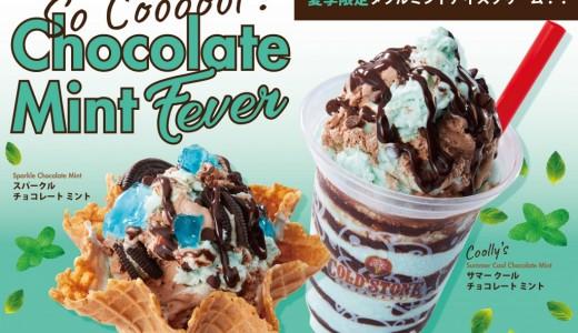 コールドストーンで清涼感がアップした新フレーバー『ダブルミントアイスクリーム』が発売!