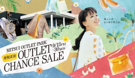 三井アウトレットパーク札幌北広島で『増税直前 OUTLET CHANCE SALE』が開催!秋冬のアイテムも用意!
