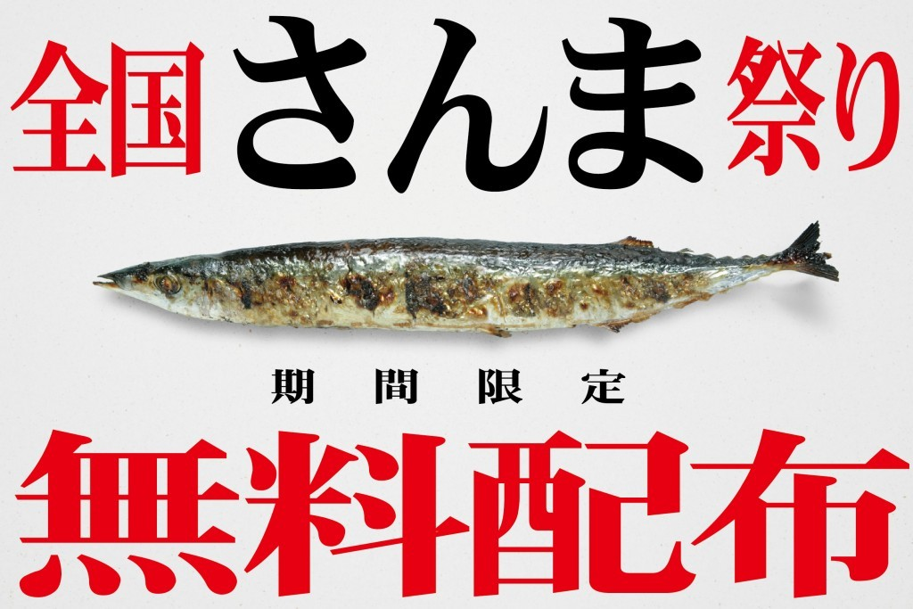 流 札幌すすきの店で開催するさんまを無料で提供するキャンペーン