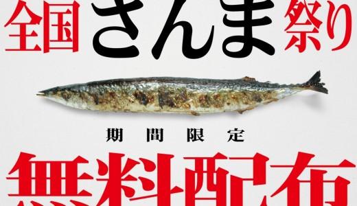 流 札幌すすきの店で旬のさんまを無料で提供するキャンペーンを9月1日(日)から開催!