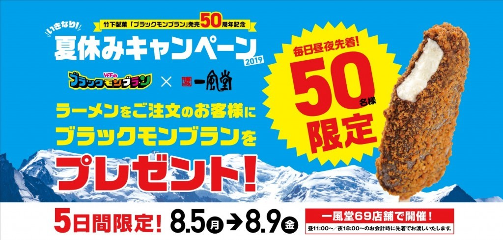 一風堂で九州で親しまれている『ブラックモンブラン』を各日100名に無料プレゼント!