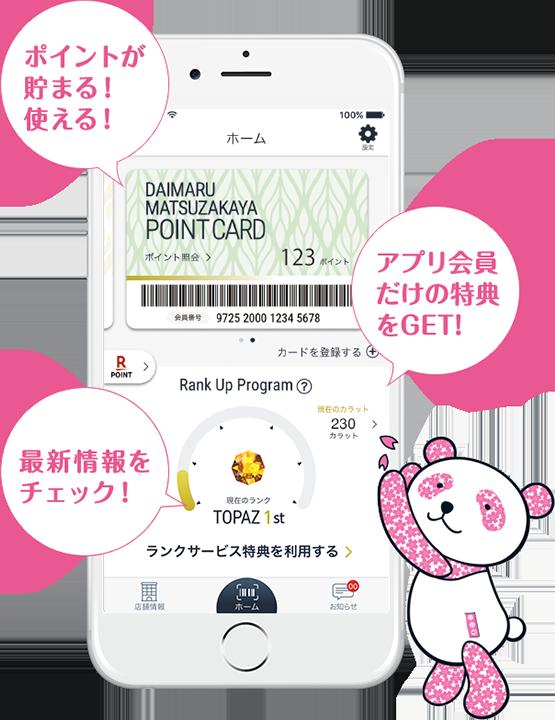大丸・松坂屋アプリの大丸・松坂屋アプリの便利な4つの機能