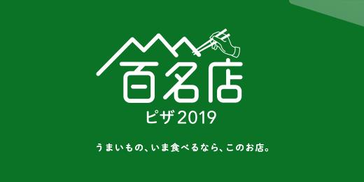 食べログでピザのグルメアワード『食べログ ピザ 百名店2019』が発表!札幌では1店舗選出!