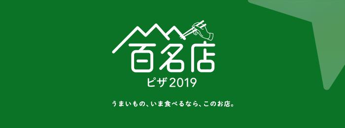 食べログ ピザ 百名店 2019