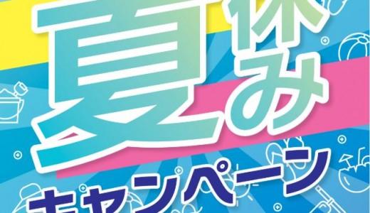 アジトオブスクラップ札幌で脱出ゲームの無料招待券も当たる『SCRAP常設店夏休みキャンペーン』が開催!