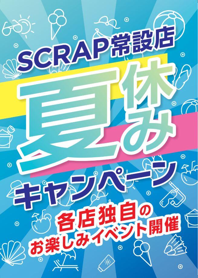 SCRAP常設店夏休みキャンペーン