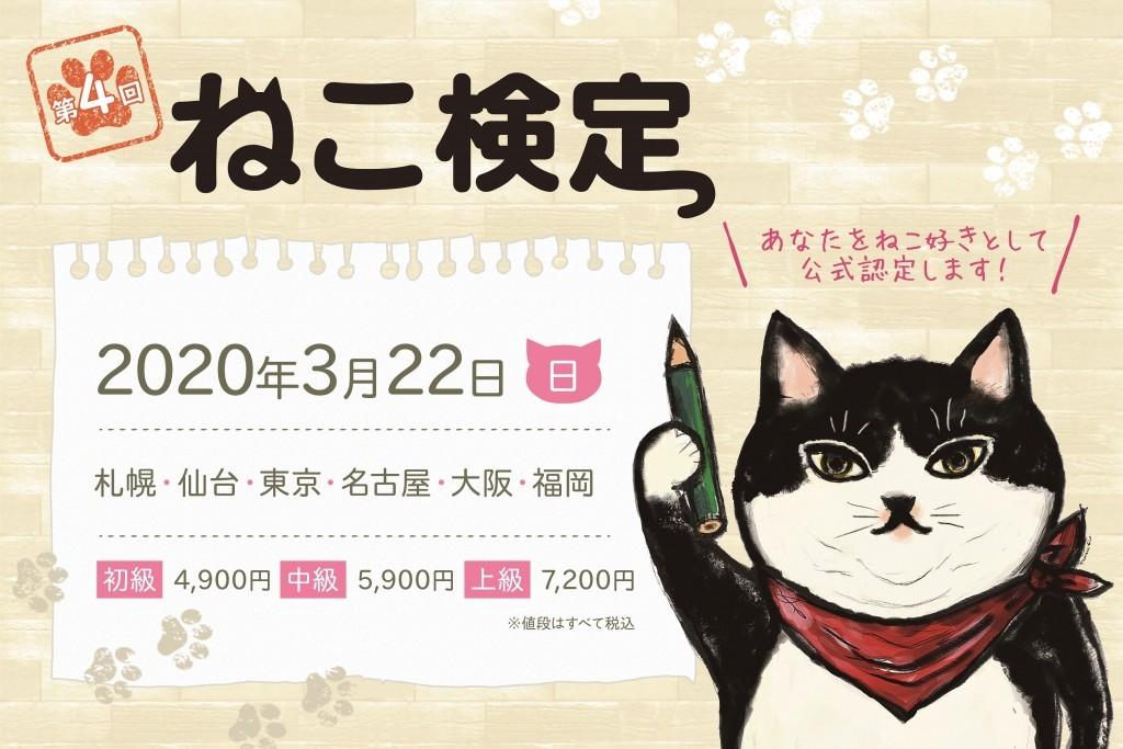 『第4回ねこ検定』が札幌で開催!公式テキストも発売