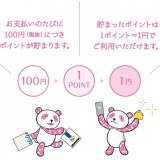大丸・松坂屋アプリの電子会員証機能