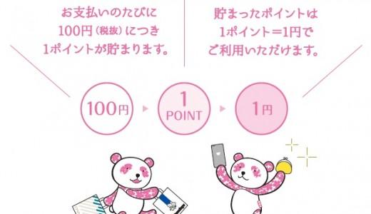 大丸札幌でも使える大丸・松坂屋アプリでポイントや特典をゲットできるぞっ!